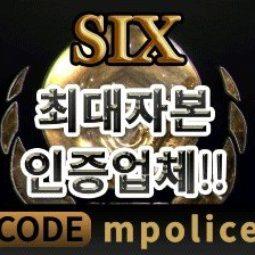 식스(SIX) – 먹튀폴리스에서 검증된 안전 메이저사이트[보증금5천] 4.4 (261)