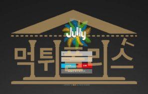먹튀폴리스 JULLY 신규 JU-1111.COM 스포츠토토 먹튀검증중