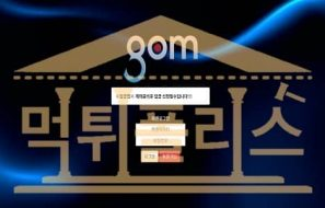 gom GOM-777.COM 신규사이트 먹튀폴리스 토토사이트 먹튀검증중