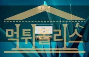 미디엄 먹튀 MED-77.COM 먹튀확정 토토사이트 먹튀폴리스 검거완료