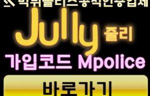 안전놀이터 Jully 줄리[줄리.com] 보증금 5천만원 안전놀이터 추천