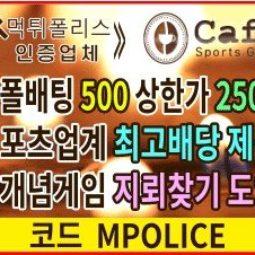 Cafe(구 Bet24) – 먹튀없는, 안전 검증된 오랜 메이저놀이터[보증금 5천] 4.2 (196)