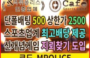 Cafe(구 Bet24) – 먹튀없는, 안전 검증된 오랜 메이저놀이터[보증금 5천]