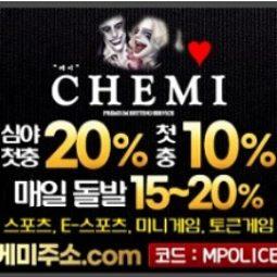 케미(Chemi) –  먹튀폴리스 검증 안전놀이터 메이저사이트[보증금 5천만원] 4.1 (242)