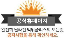 먹튀폴리스 공식홈페이지