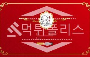 토토 신규사이트 홍연 신규 HY1229.COM 사설스포츠 먹튀폴리스