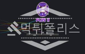 토토 신규사이트 PLUSX 신규 PLUSX478.COM 사설스포츠 먹튀폴리스