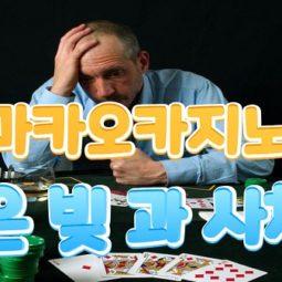 반드시 알고있어야할 마카오카지노 그 끝은 빚 과 사채 뿐일까? 4.4 (144)