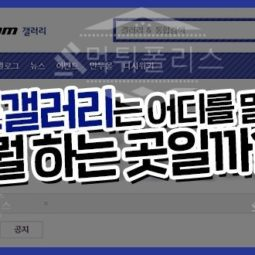 """스포츠토토 최초 커뮤니티 """" 토토갤러리 """" 4.1 (212)"""