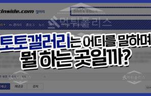 """스포츠토토 최초 커뮤니티 """" 토토갤러리 """""""