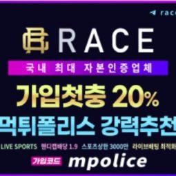 먹튀폴리스 강력추천 메이저놀이터 레이스(RACE) [신규 OPEN] 4.7 (359)