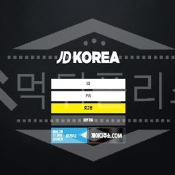 JD코리아 먹튀제보 , 먹튀폴리스 에서 JDKOREA 먹튀사이트 등록확정 0 (0)